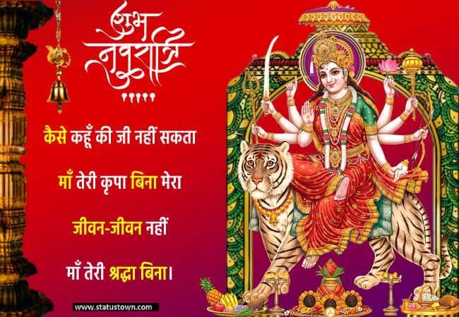 कैसे कहूँ की जी नहीं सकता माँ तेरी कृपा बिना, मेरा जीवन जीवन नहीं माँ तेरी श्रद्धा बिना। - Happy Navratri Status download
