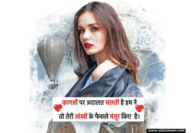 latest gf hindi status