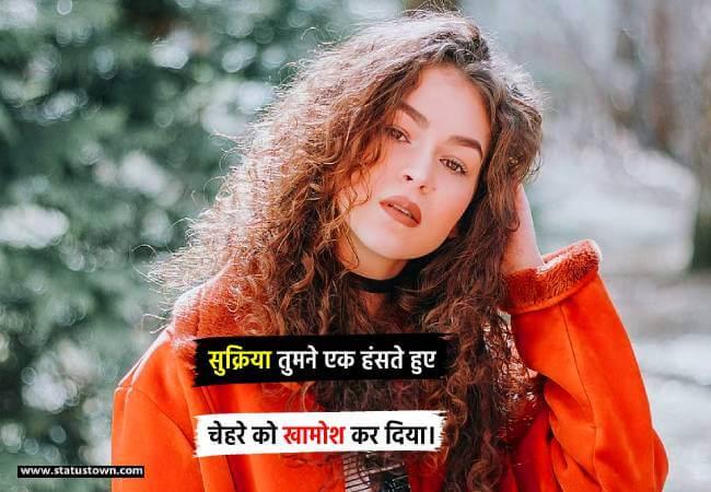 सुक्रिया तुमने एक हंसते हुए चेहरे को खामोश कर दिया। - Breakup Status for Girl in Hindi  download
