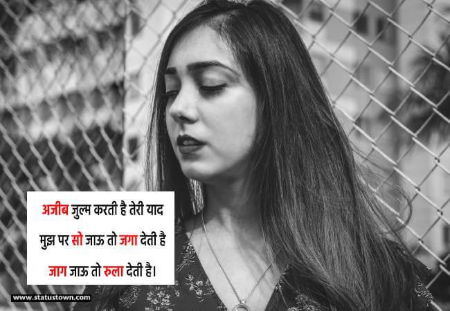 अजीब जुल्म करती है तेरी याद मुझ पर सो जाऊ तो जगा देती है जाग जाऊ तो रुला देती है। - Breakup Status for Girl in Hindi  download