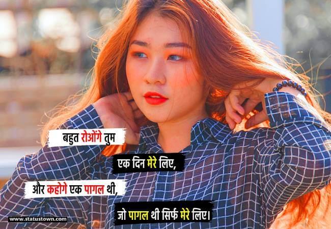 बहुत रोओंगे तुम एक दिन मेरे लिए, और कहोगे एक पागल थी, जो पागल थी सिर्फ मेरे लिए। - Breakup Status for Girl in Hindi  download