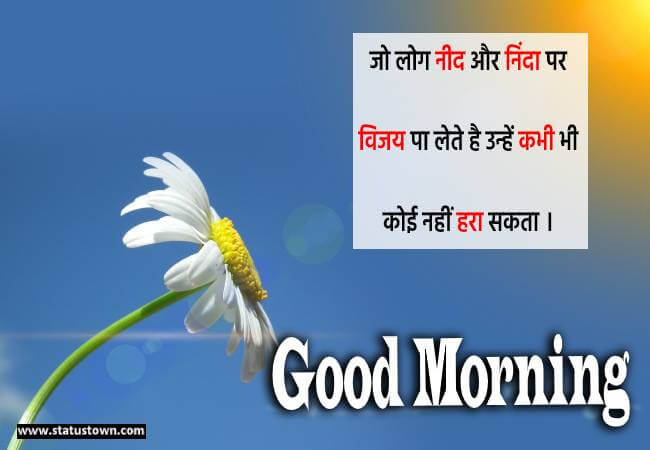 latest good morning hindi