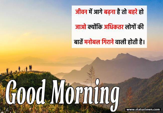 latest good morning motivational