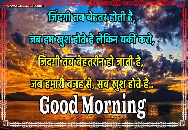 latest good morning status image