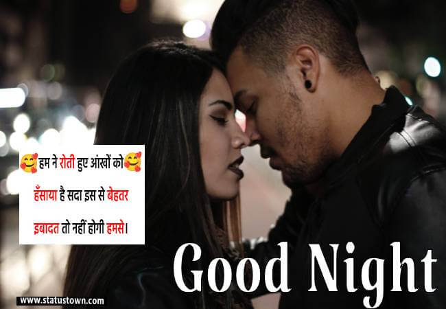 latest good night hinid image