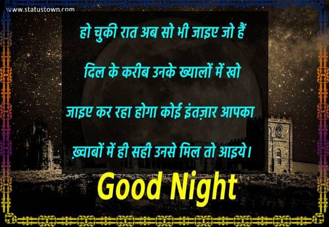 latest good night message