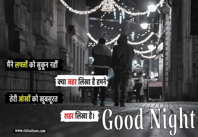 latest good night status hindi