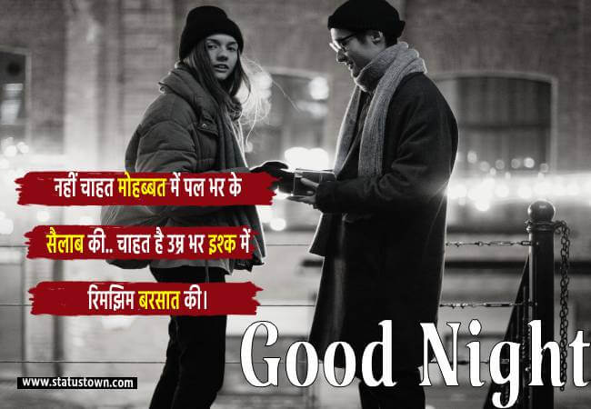 latest good night status