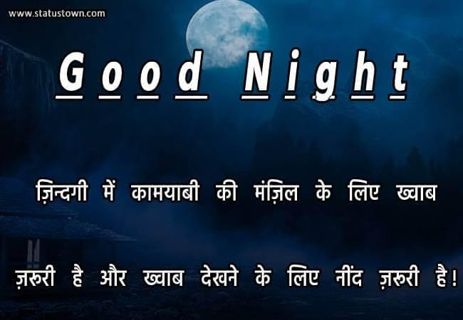 latest good night wishes hindi