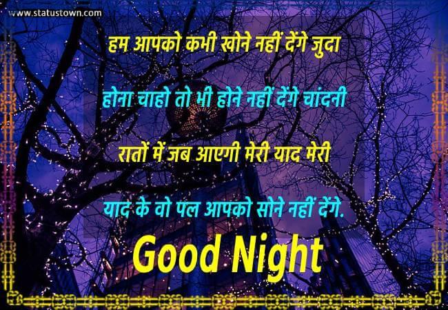 latest good night wishes image