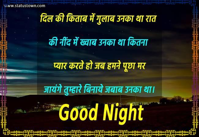 latest good night wishes status