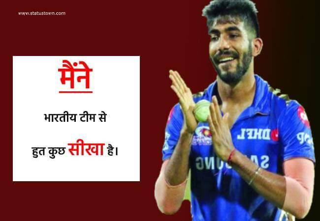 मैंने भारतीय टीम से बहुत कुछ सीखा है। - Jasprit Bumrah download