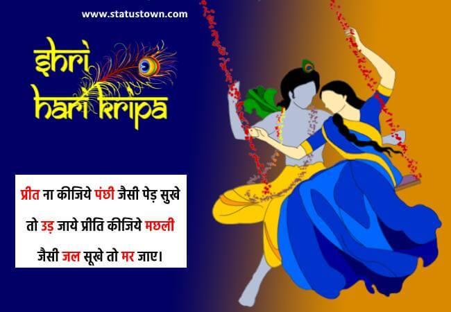 latest krishna status