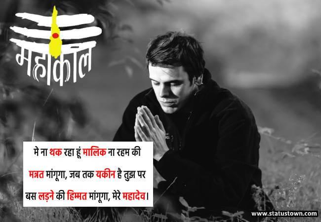 मे ना थक रहा हूं मालिक ना रहम की मन्नत मांगूगा, जब तक यकीन है तुझ पर बस लड़ने की हिम्मत मांगूगा, मेरे महादेव। - Mahakal status download