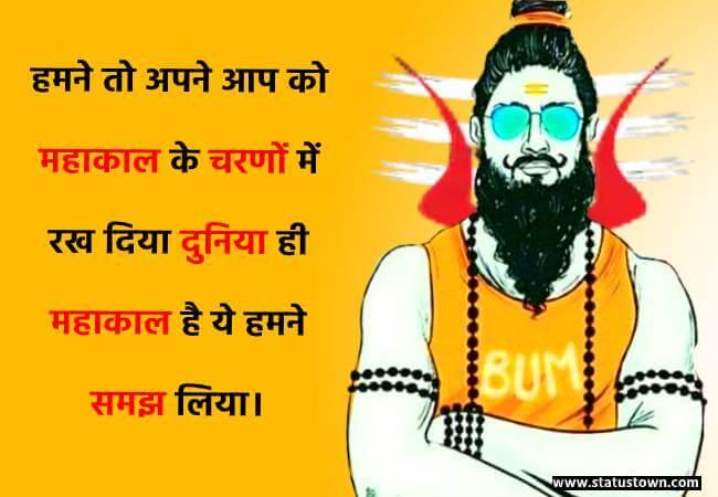 latest mahakal status image