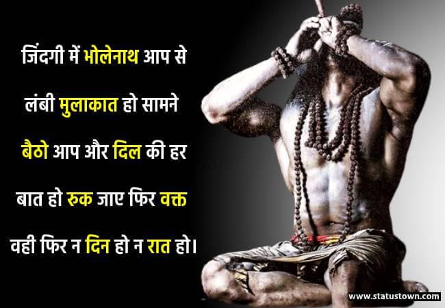 latest mahakal status quotes