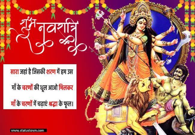 सारा जहां है जिसकी शरण में, हम उस माँ के चरणों की धूल, आओ मिलकर माँ के चरणों में चढ़ाएं श्रद्धा के फूल। - Happy Navratri Status download