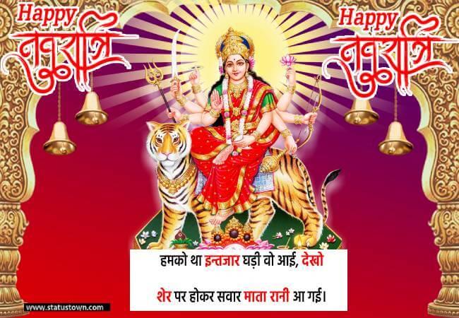 हमको था इन्तजार घड़ी वो आई, देखो शेर पर होकर सवार माता रानी आ गई।  - Happy Navratri Status download