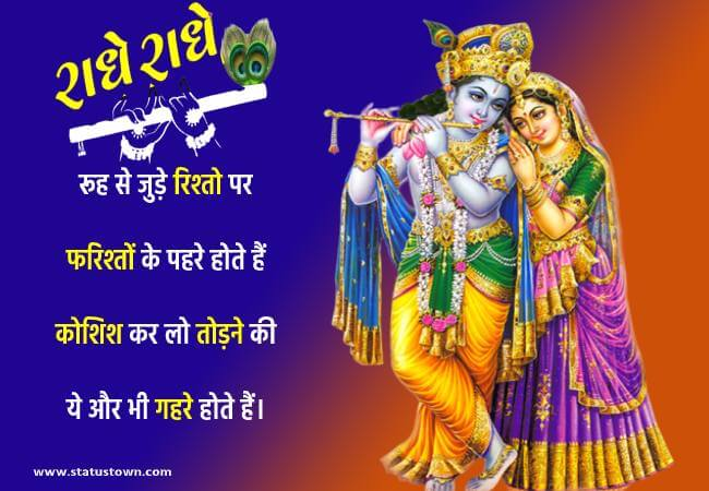 latest radhe krishna love pic