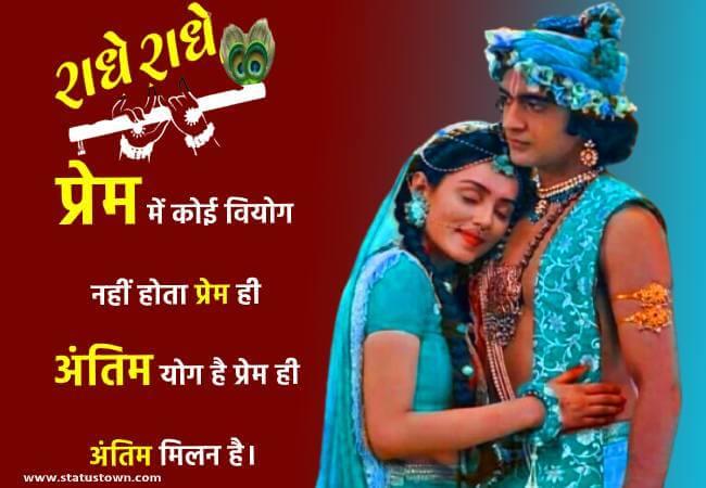 latest radhe krishna quotes
