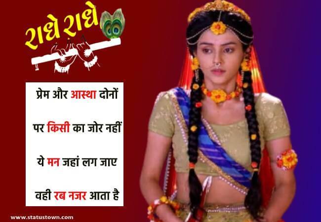 latest radhe krishna status image