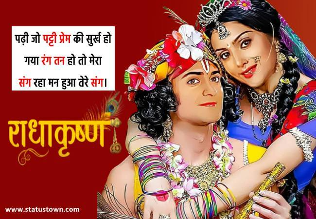 latest radhe krishna status
