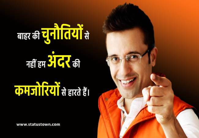 latest sandeep maheshwari best quotes