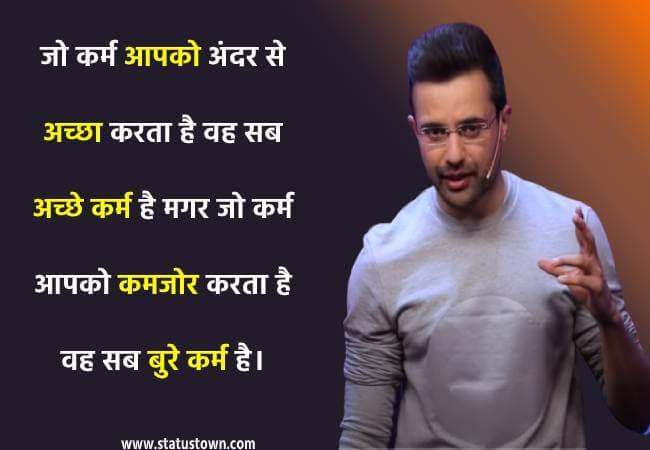 latest sandeep maheshwari image quotes