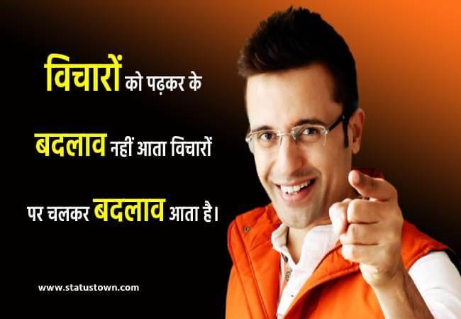 latest sandeep maheshwari image status