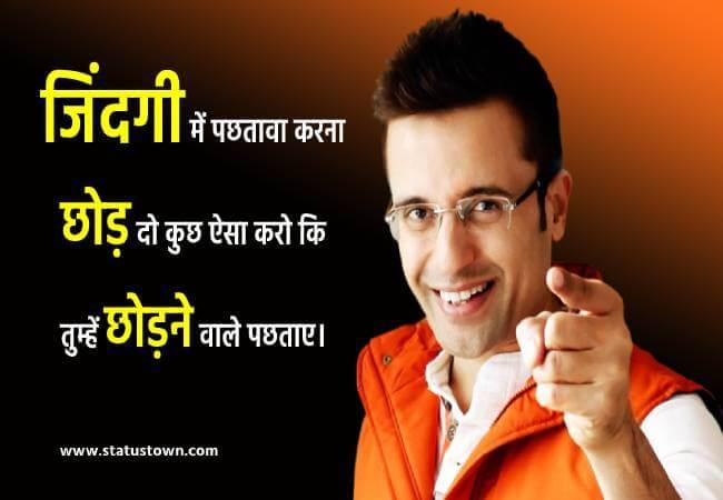 latest sandeep maheshwari image