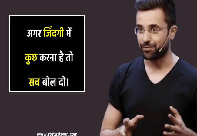 latest sandeep maheshwari photo status quotes