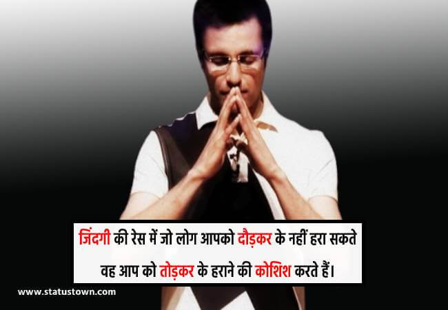 latest sandeep maheshwari quotes image