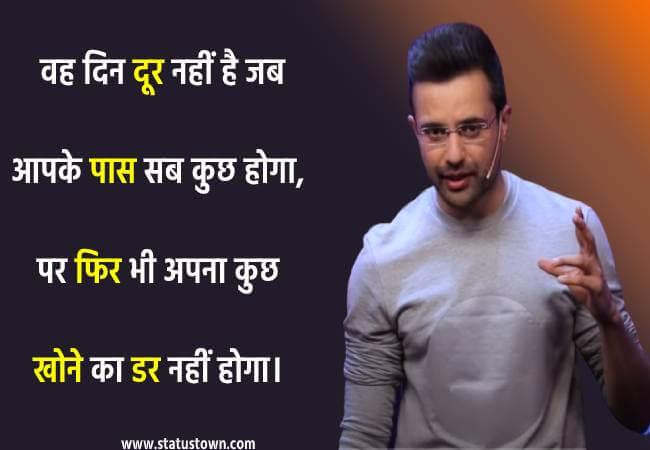 latest sandeep maheshwari status hindi