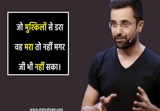 latest sandeep maheshwari status quotes