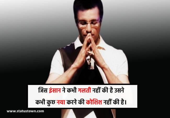 latest sandeep maheshwari quotes
