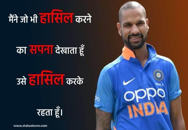 latest shikhar dhawan status image