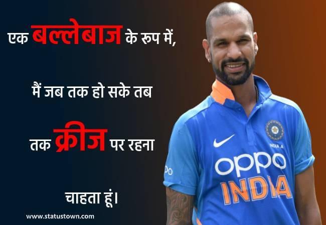 एक बल्लेबाज के रूप में, मैं जब तक हो सके तब तक क्रीज पर रहना चाहता हूं। - Shikhar Dhawan download