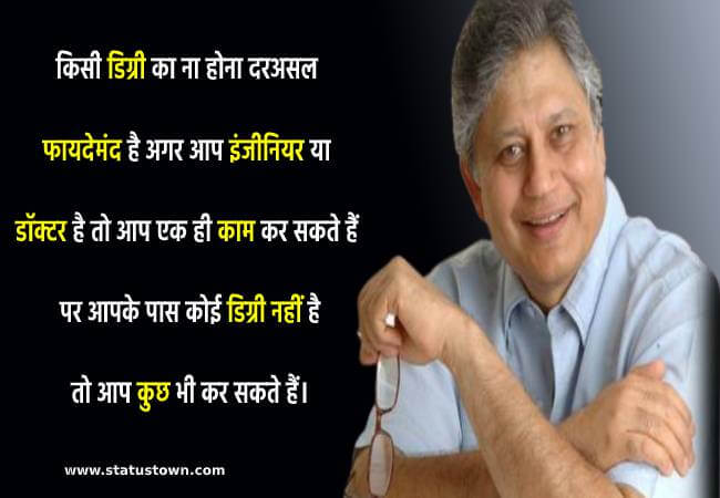 latest shiv khera motivational status