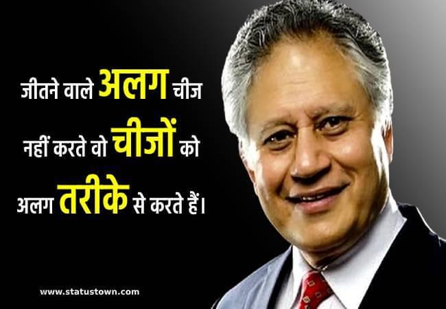 latest shiv khera moitvational status