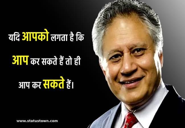 latest shiv khera quotes hindi