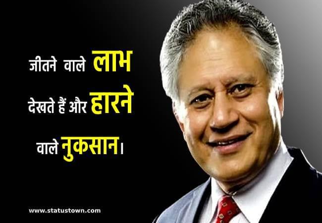 latest shiv khera quotes in hindi