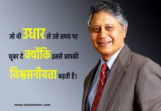 latest shiv khera status quotes