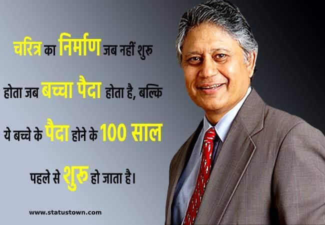 latest shiv khera quotes