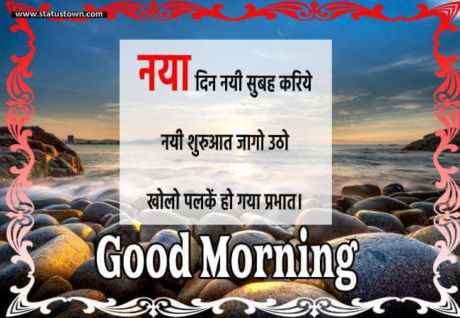 latest shubh prabhat facebook status