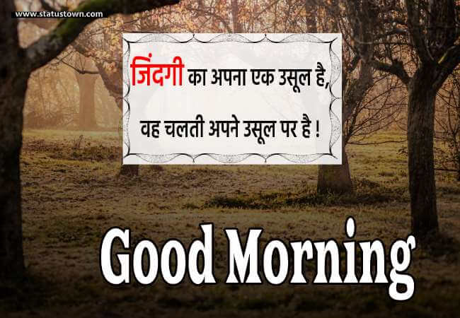 latest shubh prabhat image
