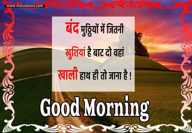 latest shubh prabhat quotes status