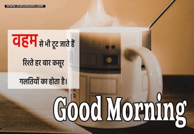 वहम से भी टूट जाते हैं रिश्ते,  हर बार कसूर गलतियों का होता है। - Good Morning status in Hindi download