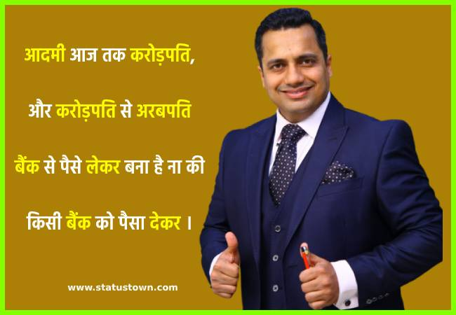 latest vivek bindra quotes
