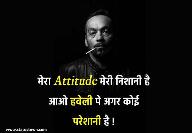मेरा Attitude मेरी निशानी है आओ हवेली पे अगर कोई परेशानी है ! - Attitude Status for Boy  download