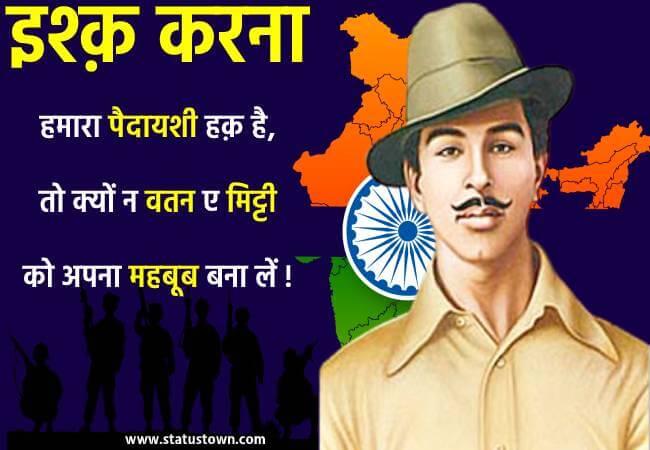 इश्क़ करना हमारा पैदायशी हक़ है, तो क्यों न वतन ए मिट्टी को अपना महबूब बना लें ! - Bhagat Singh download